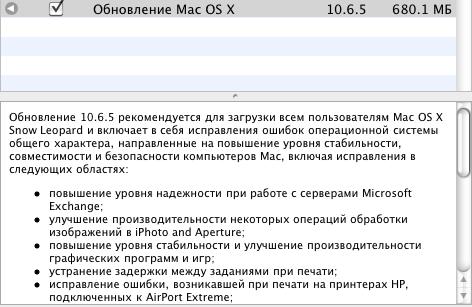 10.6.5 update