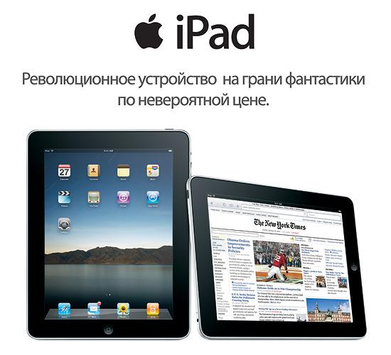 iPad 2010 в России
